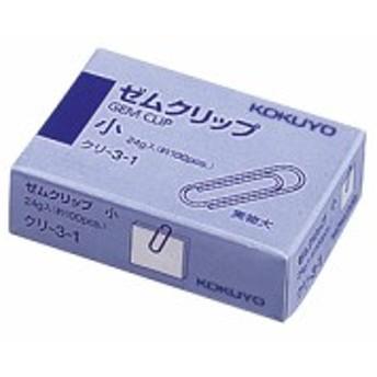 コクヨ ゼムクリップ 小 約100本入 クリ-3-1 (1箱(約100本入))