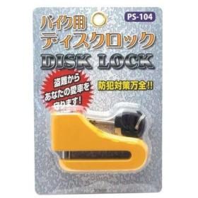 STAR ARROW ディスクロック PS-104ディスクロック   スターアロー