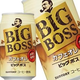 【4~5営業日以内に出荷】 サントリー ビッグボス カフェオレ 350g缶×24本 [賞味期限:2ヶ月以上]