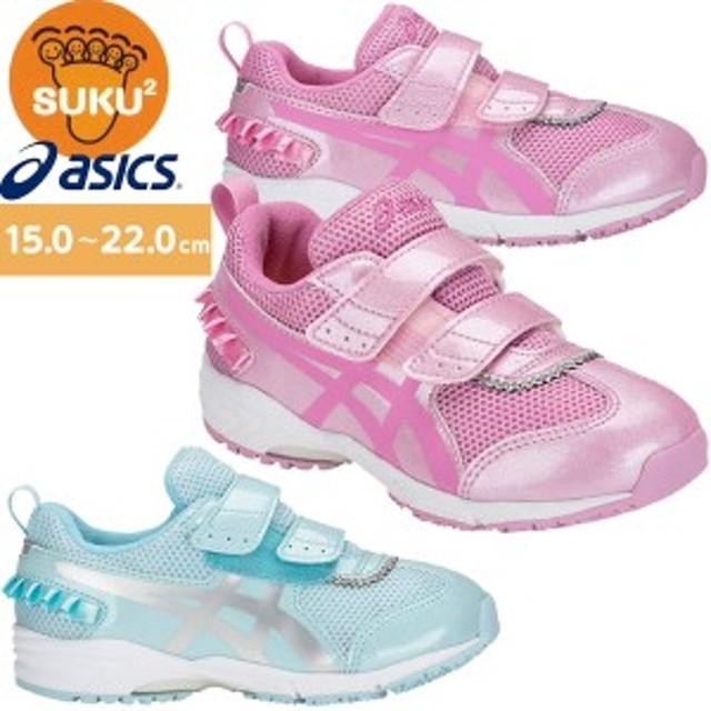 asics アシックスシューズスクスク(SUKUSUKU) TIARA MINI FR 【キッズ】[ 1144A019 ] すくすく 運動靴 スニーカー