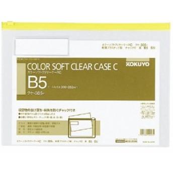 コクヨ カラーソフトクリヤーケースC 軟質タイプ B5 黄 チャック付きマチ無 クケ-305Y