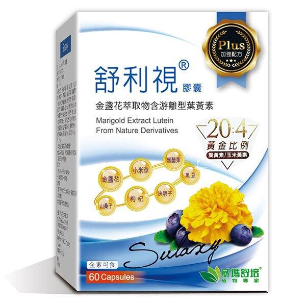 Sulaxy 舒利視 葉黃素加強配方PLUS 60粒 (植物專家威瑪舒培)  專品藥局【2000192】