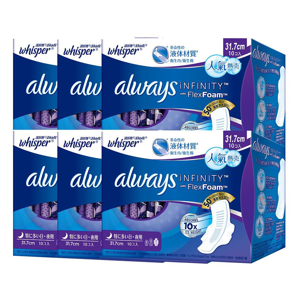 好自在INFINITY 液體衛生棉-超長夜用31.7cm 10片x6袋/組
