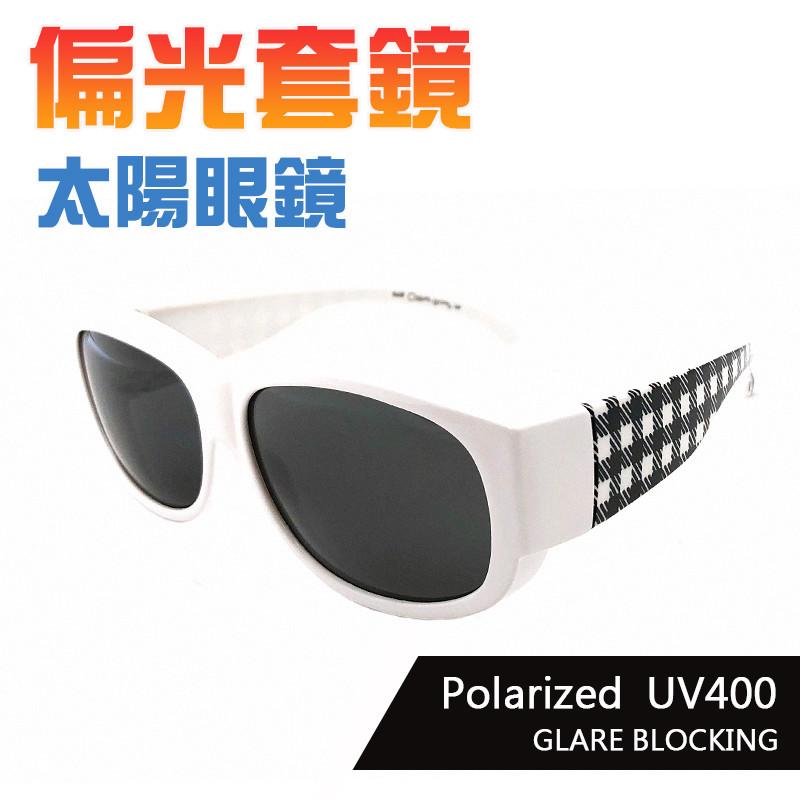 mit偏光套鏡太陽眼鏡 亮白黑白格紋 polaroid近視套鏡 抗紫外線uv400 偏光鏡片 防眩光