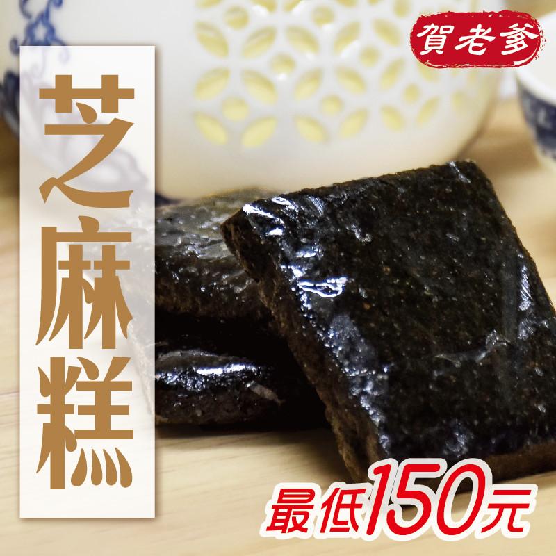 賀老爹-芝麻糕/3包