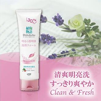 Facial Soap 【Japan Brand】SHOKUBUTSU MONOGATARI Refreshing *1 tube  LION 日本 獅王