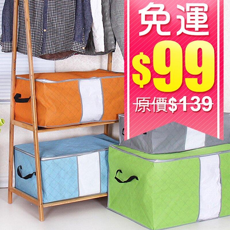 【$99免運】竹炭棉被收納袋 衣物收納袋 防塵袋 收納箱 (單入/不挑色)