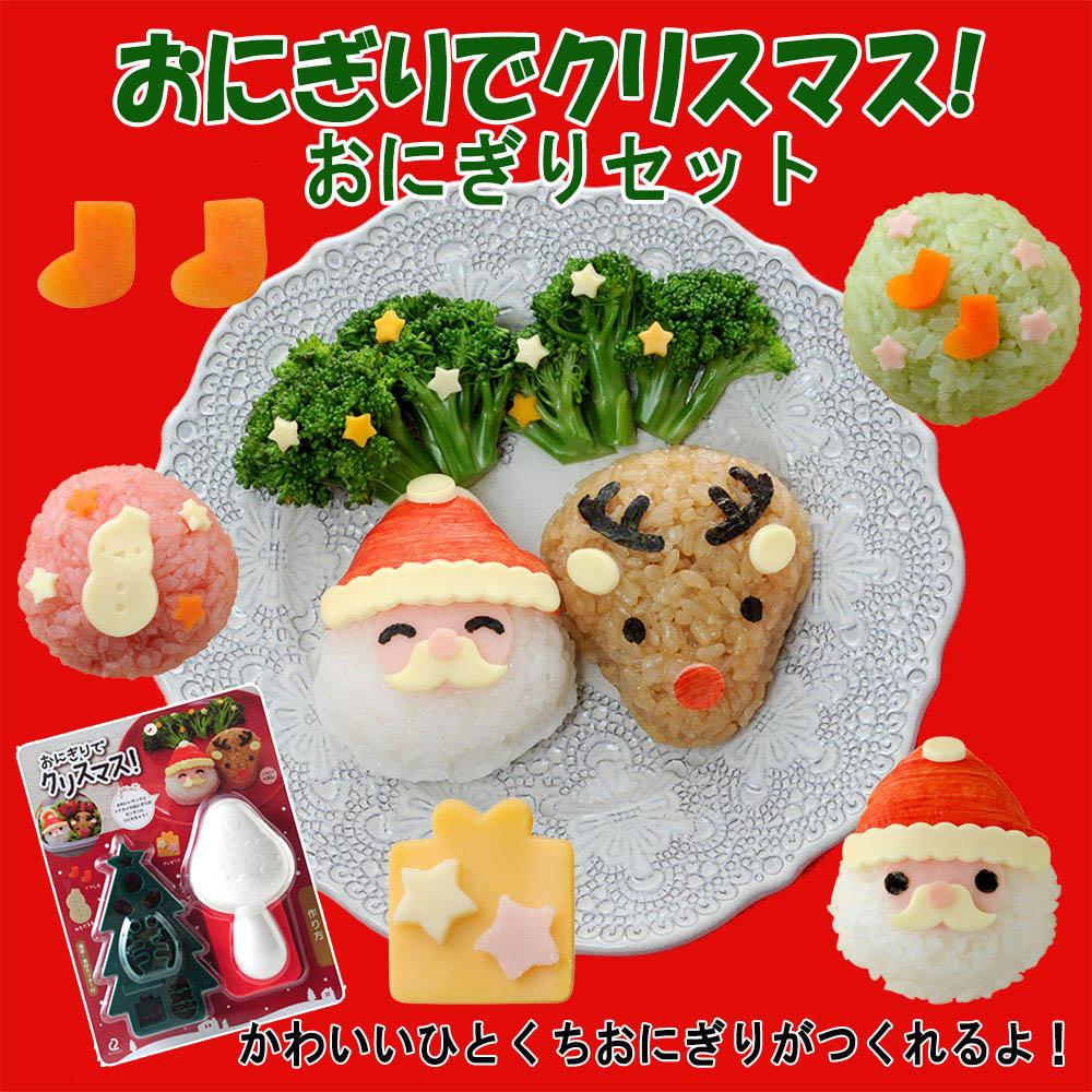 日本品牌【Arnest】聖誕節造型飯糰模