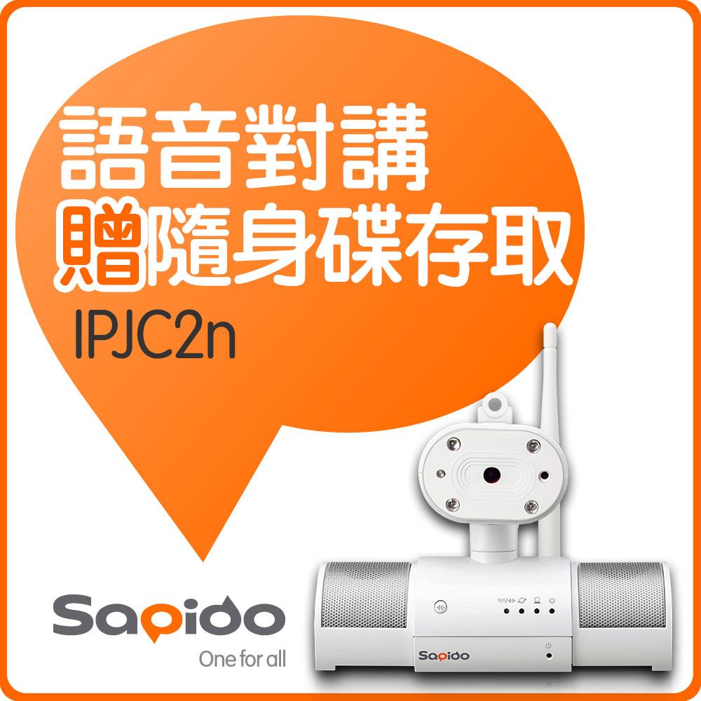 ★快速到貨★ Sapido IPJC2n 智慧雲端無線音響紅外線夜視監控分享器