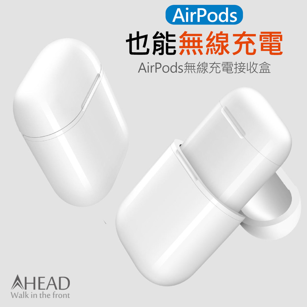 airpods無線充電盒 qi無線充接收盒 充電盒保護套 耳機保護盒