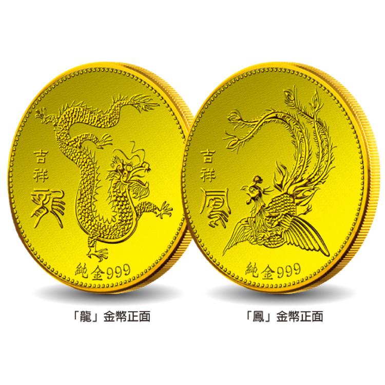 龍鳳呈祥 紀念金幣 純金 黃金 開運金幣 收藏 送禮 禮贈品 開運招財錢母