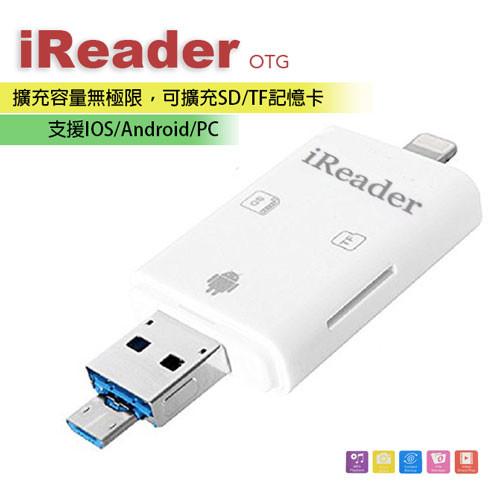 mck二代 3in1 otg 三合一讀卡機(apple/android/windows 三用)