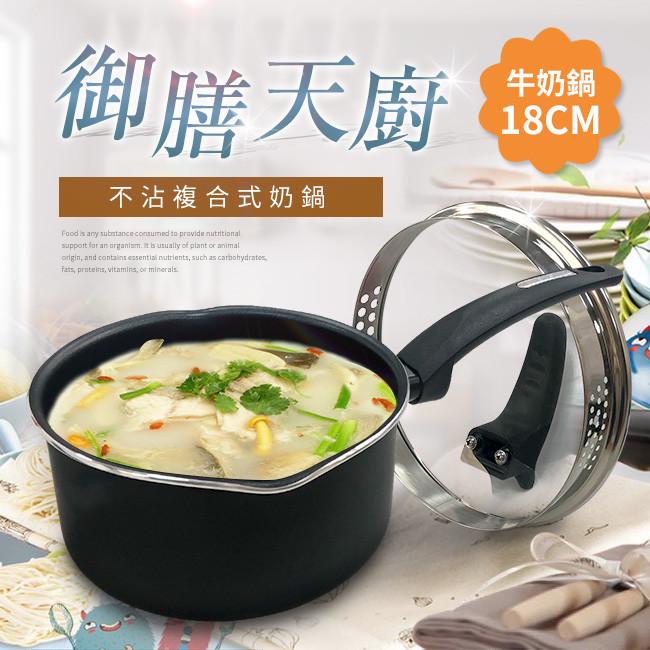 御膳天廚 不沾複合式奶鍋 18公分