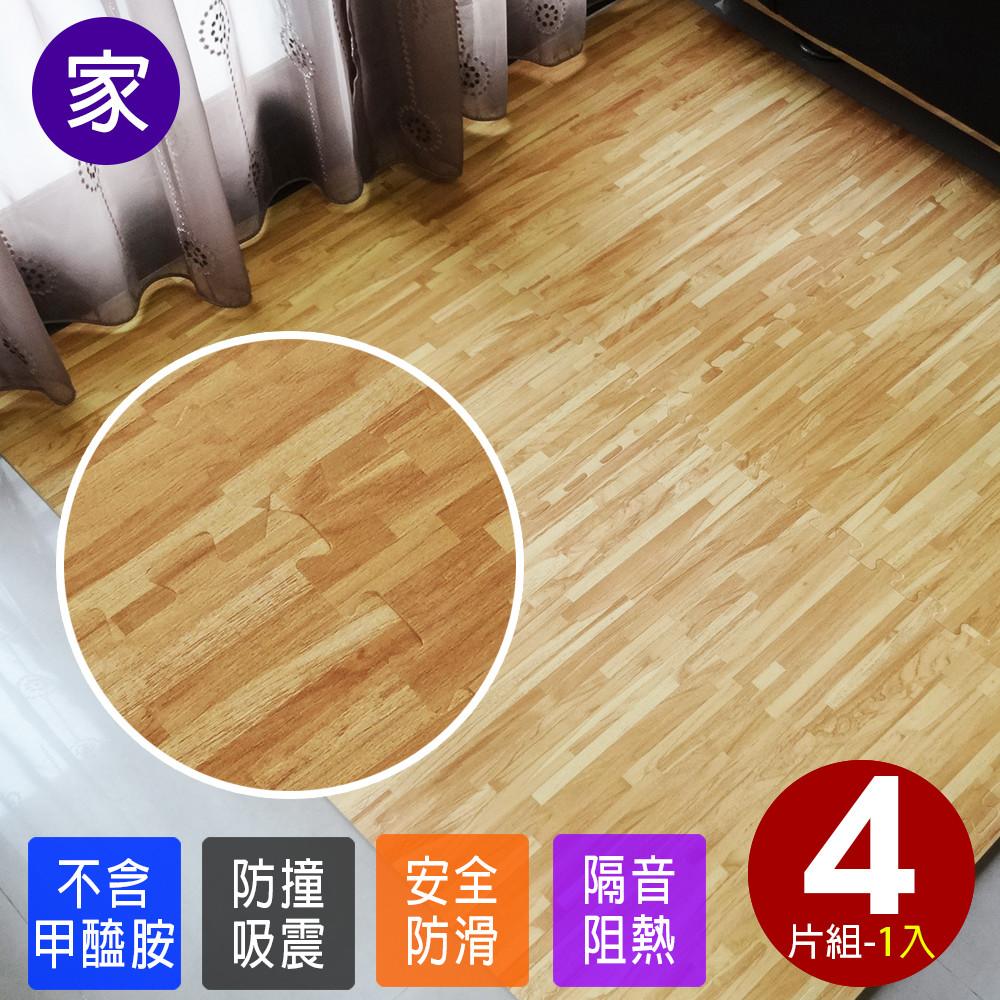 家購仿實木和風深淺拼花木紋大巧拼附贈邊條(4片裝 2色可選)cp011台灣製 遊戲地墊 瑜珈