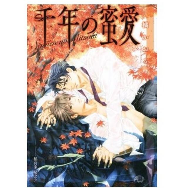 千年の蜜愛 花丸文庫BLACK/橘かおる(著者),稲荷家房之介(その他)