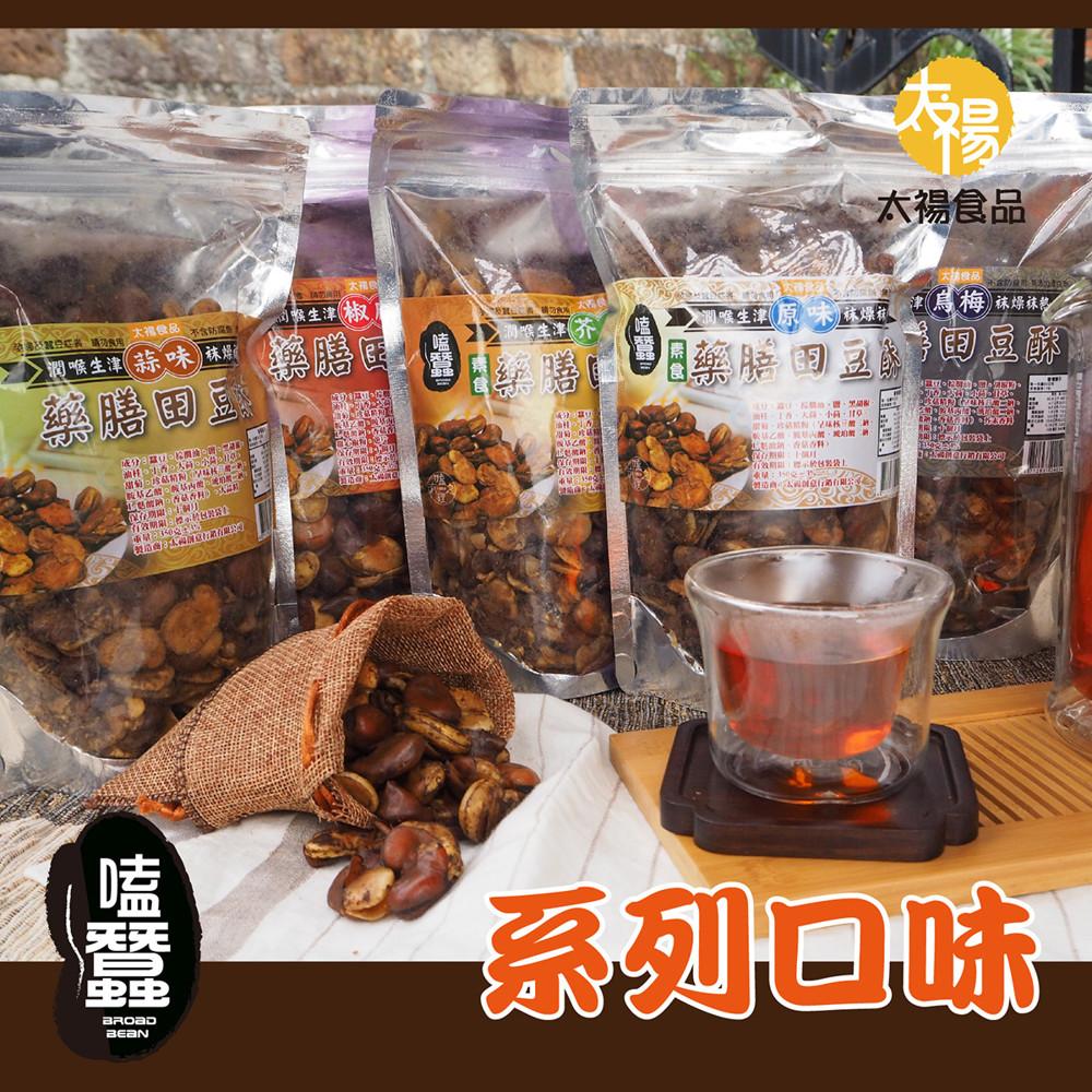太禓食品嗑蠶 藥膳蠶豆酥(5種口味)