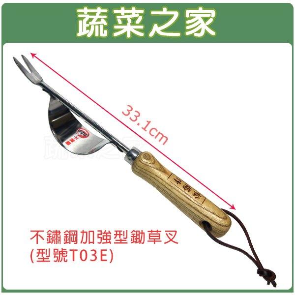 【蔬菜之家009-B03】不鏽鋼加強型鋤草叉(型號T03E)