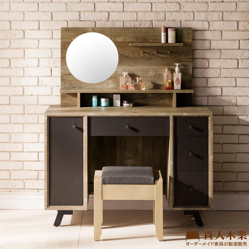 【日本直人木業】ANTE原木風格106CM化妝桌椅組