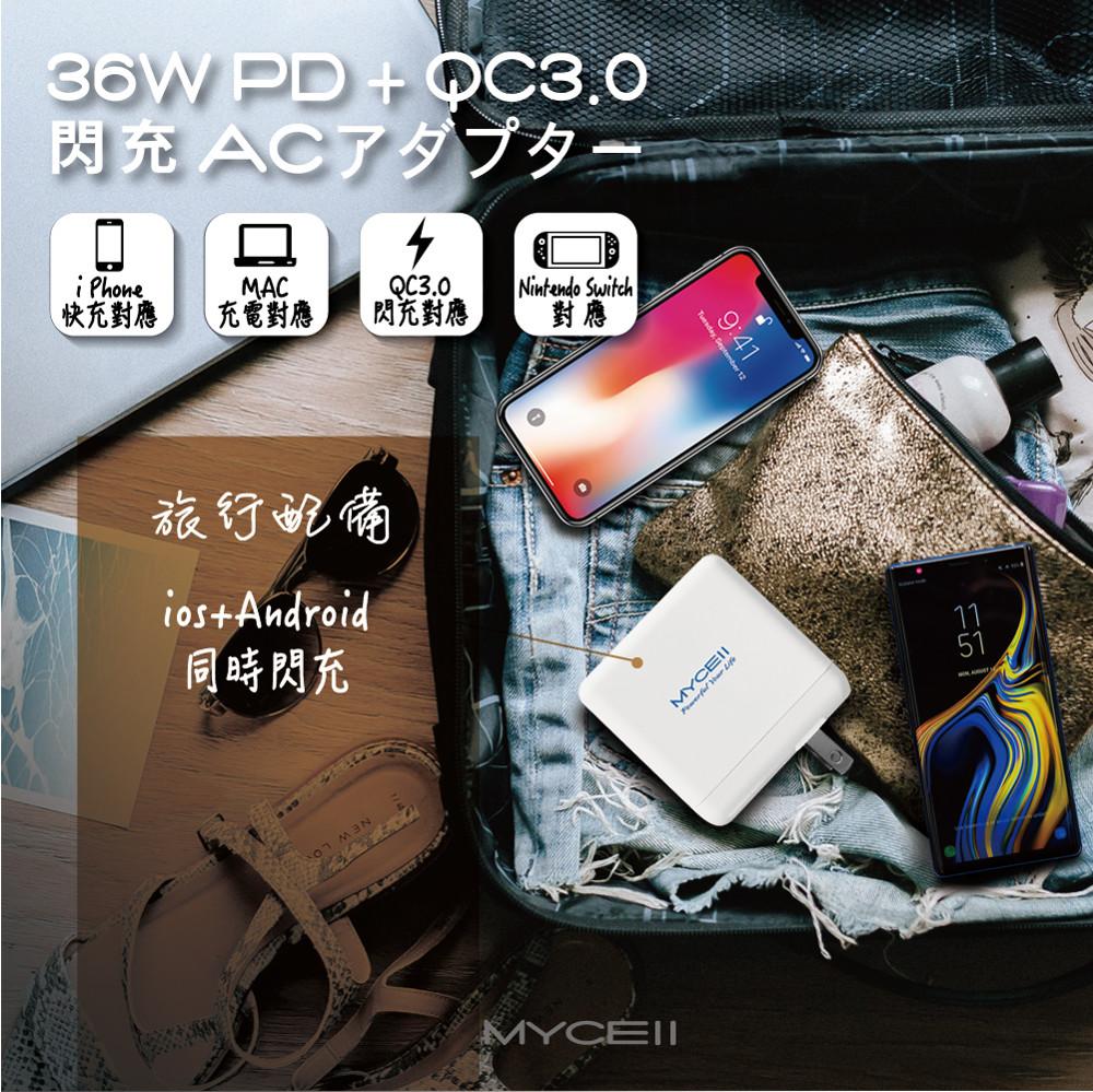 qc3.0+typec pd 36w 智能充電器
