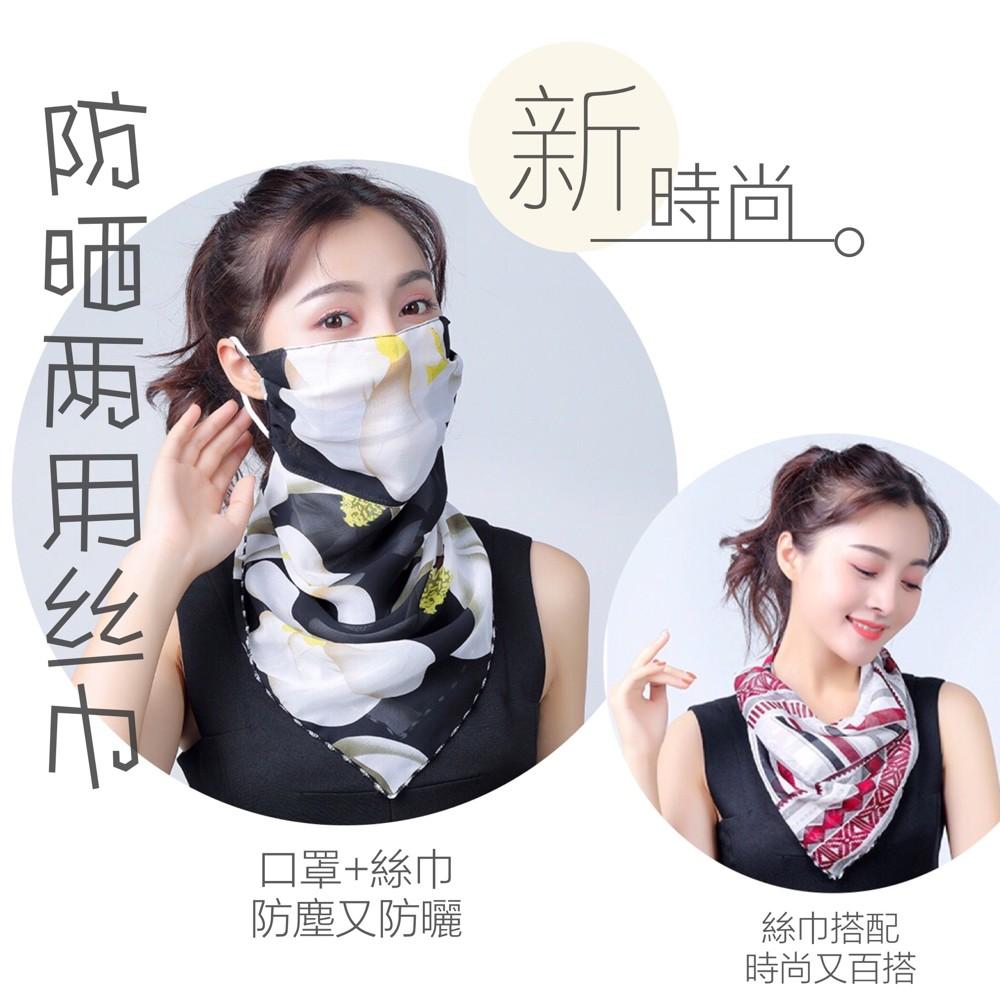 [樂生活] 防曬兩用絲巾 口罩絲巾 防塵防曬