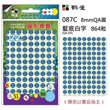 鶴屋Φ8mmQAOK圓 087C 藍底白字 864粒(共5色)