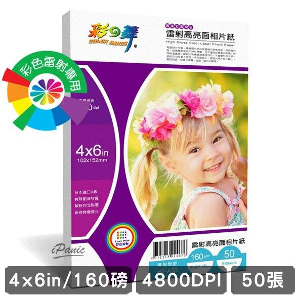 彩之舞 160g 4x6 50入 雷射 高亮面相片紙 HY-A53 相片紙 160磅 單面 雷射印表機專用