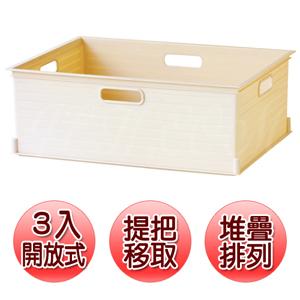 《真心良品》山本超大收納置物盒3入