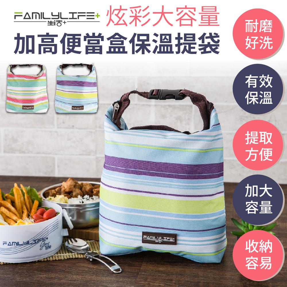【FL生活+】炫彩大容量加高便當盒保溫提袋(FL-187)
