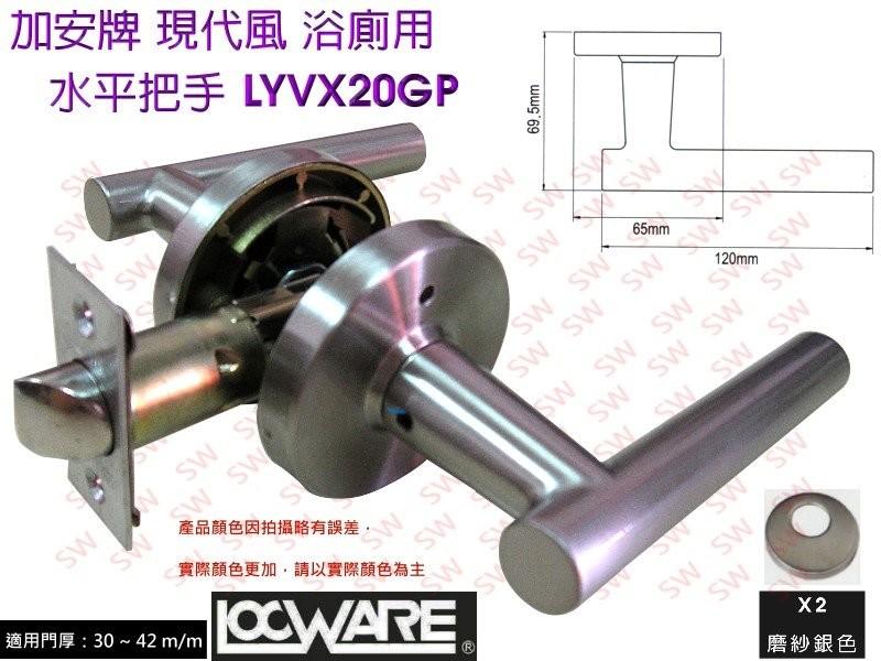 加安 lyvx20gp 現代風系列浴廁鎖 60mm磨砂銀 內側自動解閂 水平把手鎖 水平鎖 管形板手