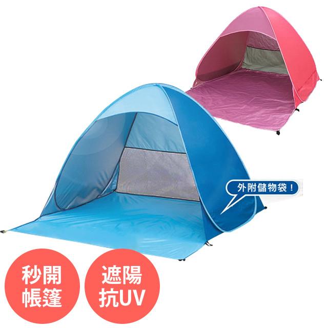 秒開 遮陽帳篷 (附收納袋)  藍粉兩色任選 1秒速開 秒開帳篷 遮陽 抗uv