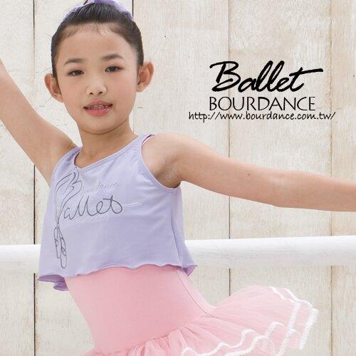 *╮寶琦華Bourdance╭*專業芭蕾舞衣☆兒童芭蕾★小舞鞋短版背心【BDW14B58】