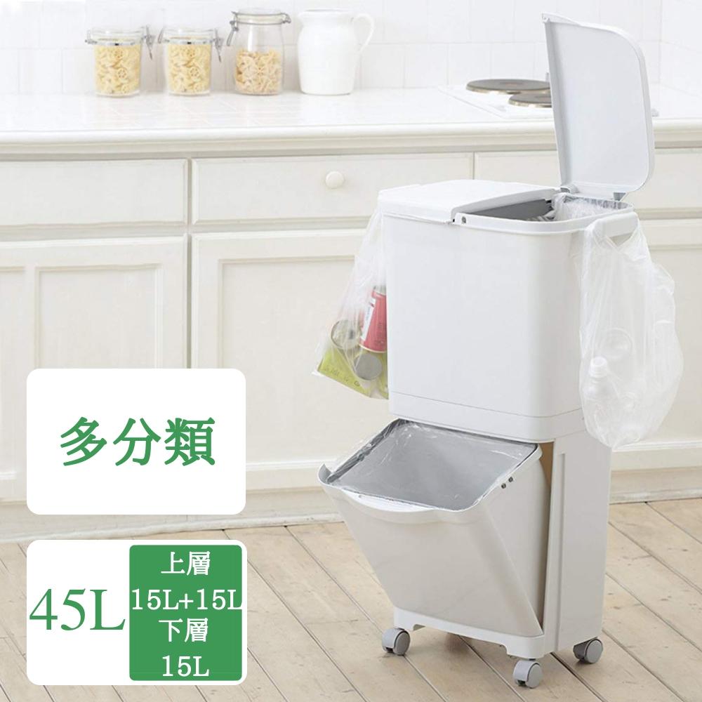 日本 RISU |H&H直立雙層分類附輪(雙蓋)式垃圾桶 45L