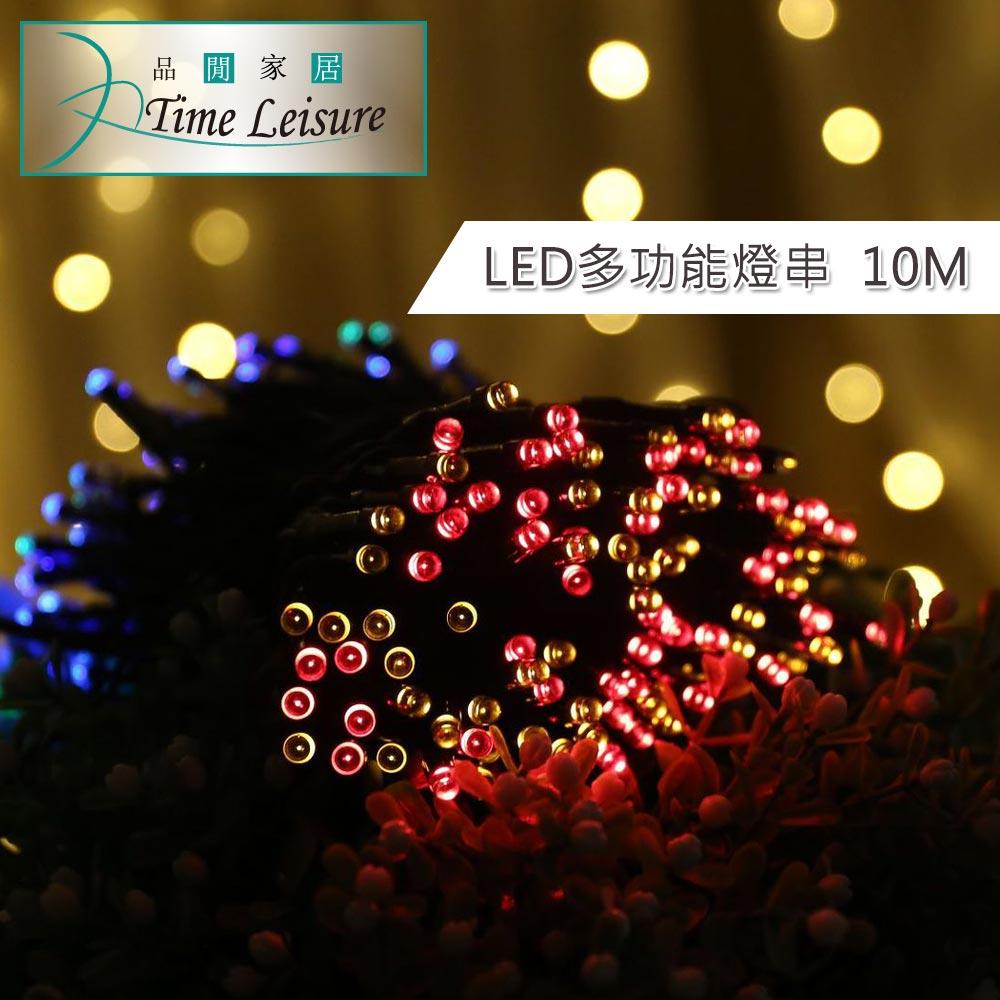 Time Leisure LED派對佈置 多功能USB耶誕聖誕燈飾燈串(彩色/10M)