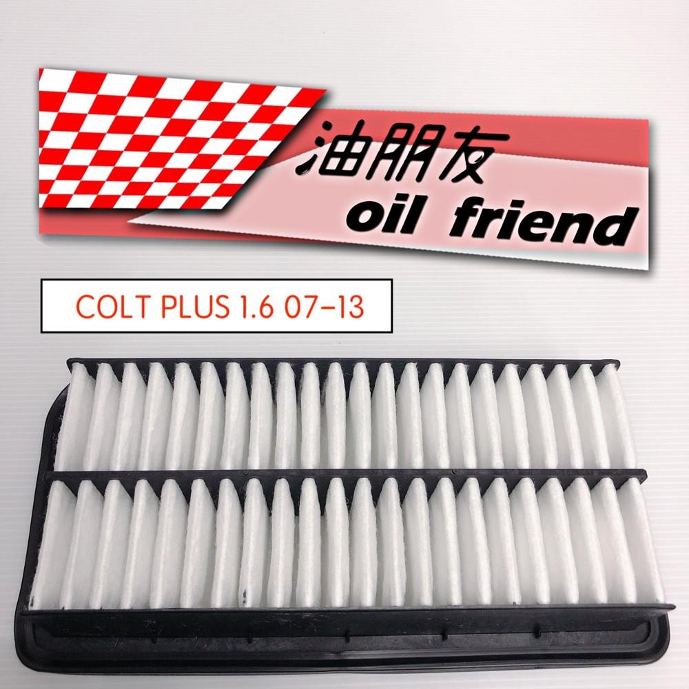 油朋友三菱 mitsubishi colt plus 1.6 07-13 空氣濾網 可魯多