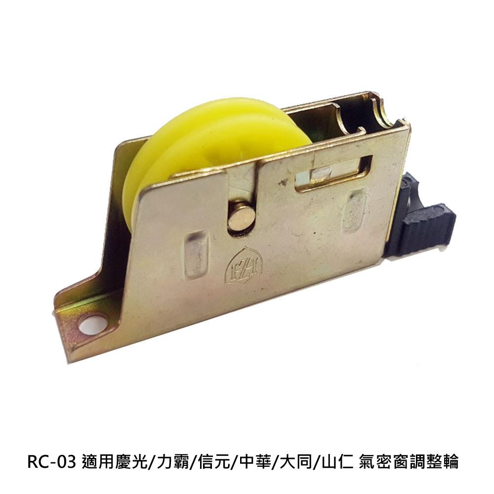 rc-03 適用慶光/力霸/信元/中華/大同/山仁 氣密窗調整輪 氣密窗輪 培林輪 鋁窗輪 塑膠輪