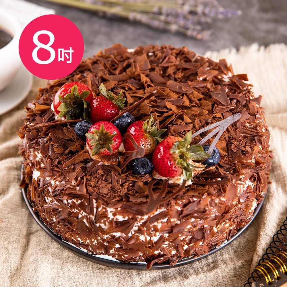 樂活e棧-生日快樂蛋糕-魔法黑森林蛋糕(8吋/顆)