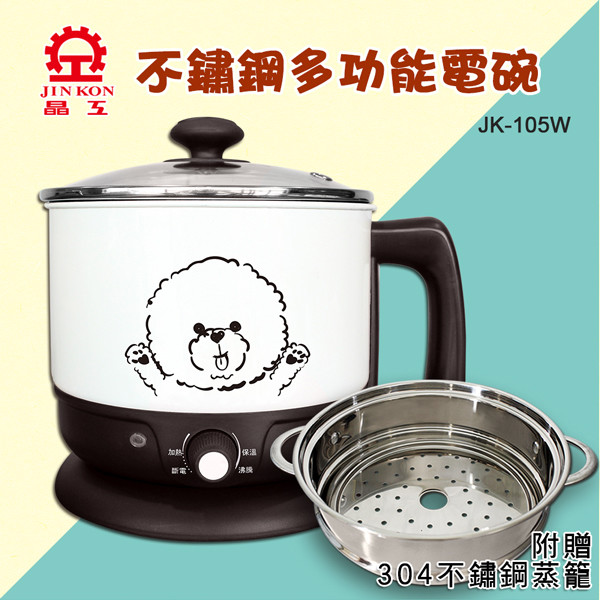 晶工牌1.5l多功能美食鍋/蒸煮鍋 +不鏽鋼蒸籠(jk-105w)