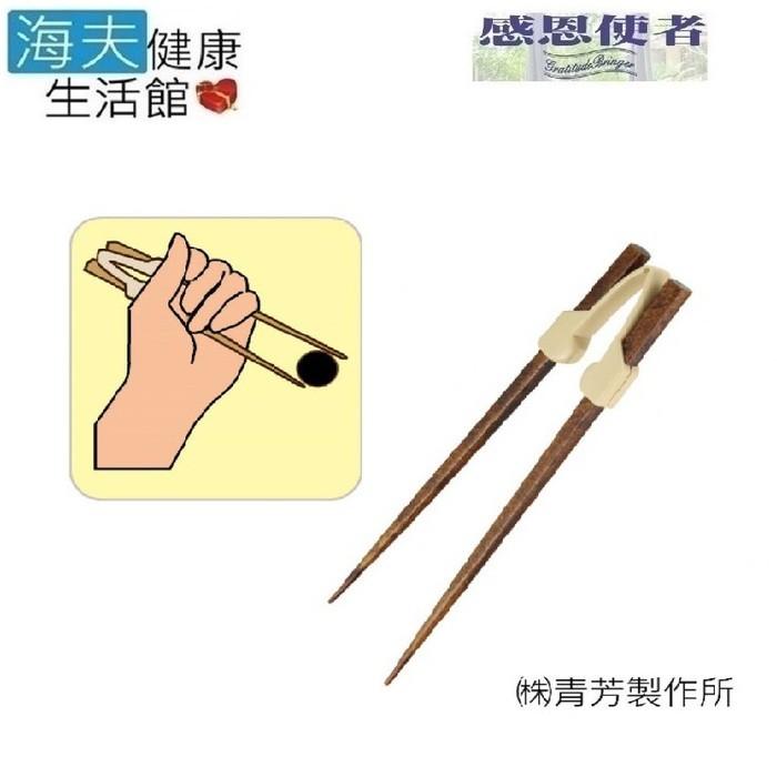 海夫健康生活館餐具 筷子 樂樂握筷器 附桐木製筷子 指力弱者使用 日本製 (e0005)