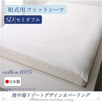 日本製・綿100% 地中海リゾートデザインカバーリング nouvell ヌヴェル 和式用フィットシーツ セミダブル
