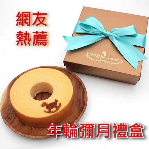 MORI 彌月試吃蛋糕下單專區 (限定懷孕32周以上, 每人限購1盒) , 客製化禮盒, 請先聯繫客服再下單