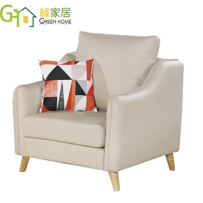 綠家居羅森柏 時尚耐磨機能皮革單人座沙發(1人座)