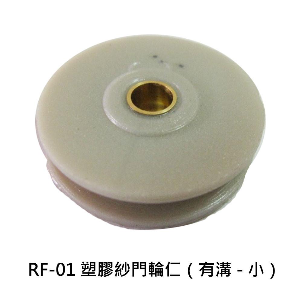 rf-01 塑膠輪仁小-有溝6入售紗窗輪 紗門輪 鋁窗輪 塑膠輪 氣密窗輪 輪子 玻璃窗輪