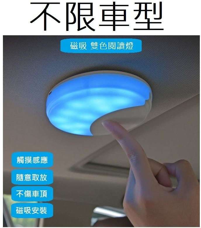led磁吸式車用閱讀燈 汽車用品 汽內燈 閱讀燈 usb充電 露營燈 衣櫃燈