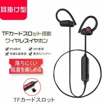 ワイヤレスイヤホン Bluetooth 5.0 耳掛け 両耳 TFカードスロット機能付き 高音質 ブルートゥースイヤホン スポーツ ランニング iPhone