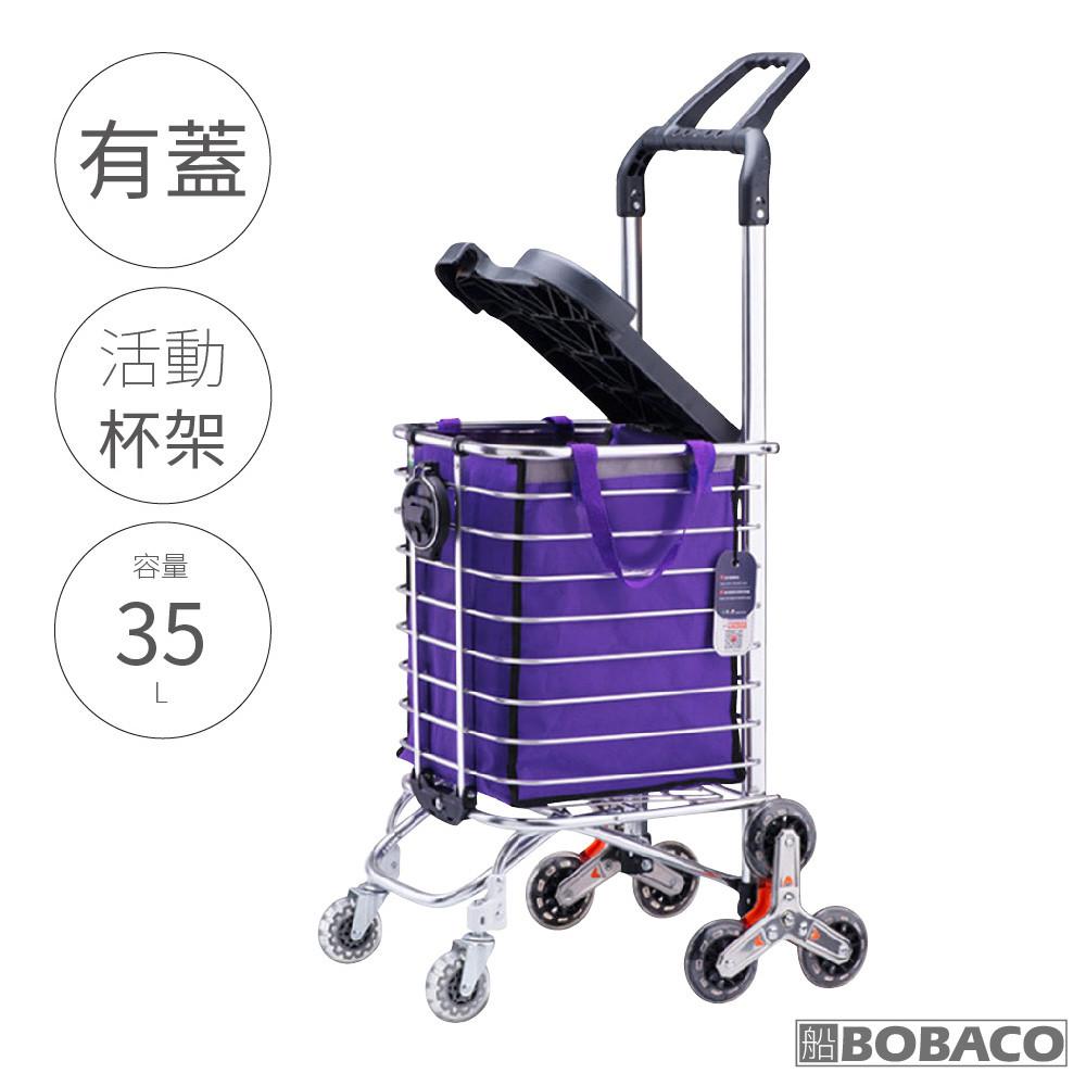 加蓋款爬樓梯購物車(附購物袋)摺疊車 爬梯推車 折疊 爬樓梯買菜車 菜籃車 爬梯手拉車