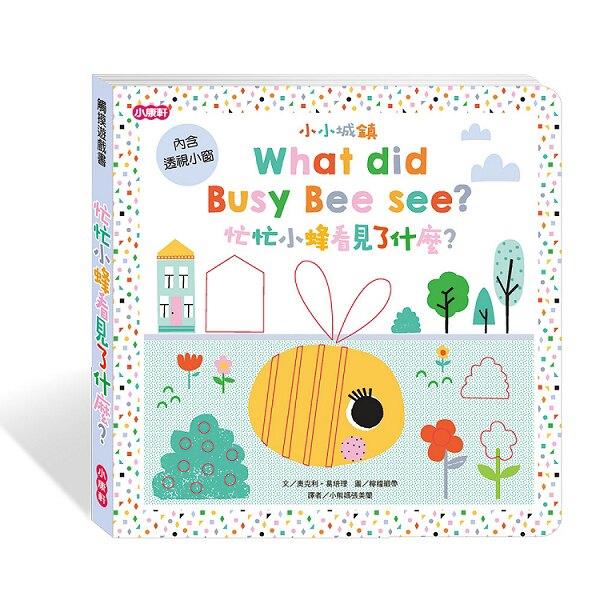 【小康軒多元學習教具】觸摸遊戲書 小小城鎮系列-忙忙小蜂看見了什麼 6910000006