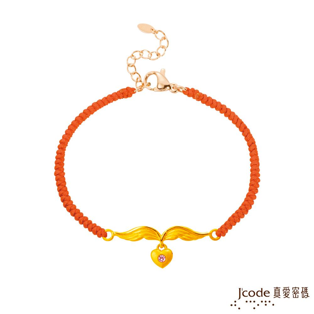 J'code真愛密碼 真愛-愛飛舞黃金/水晶紅繩手鍊