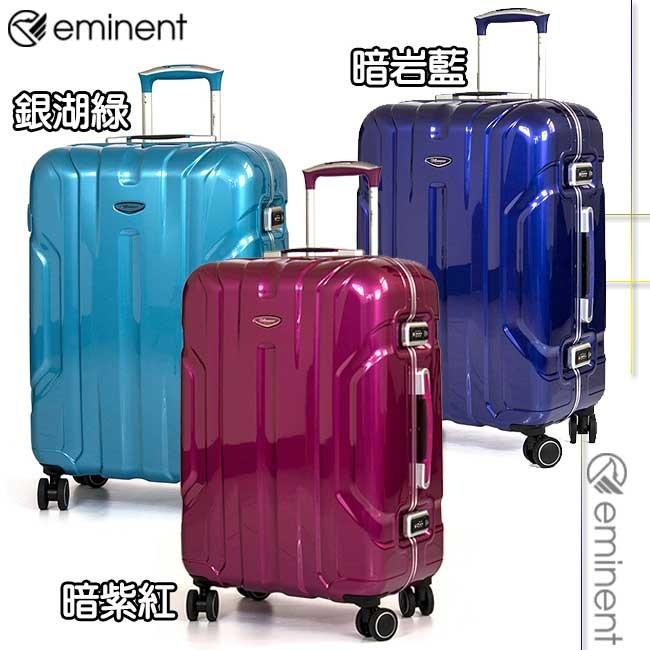 eminent 雅仕 - 20吋鋼鐵亮面風格鋁框pc行李箱-ura-9l6-20