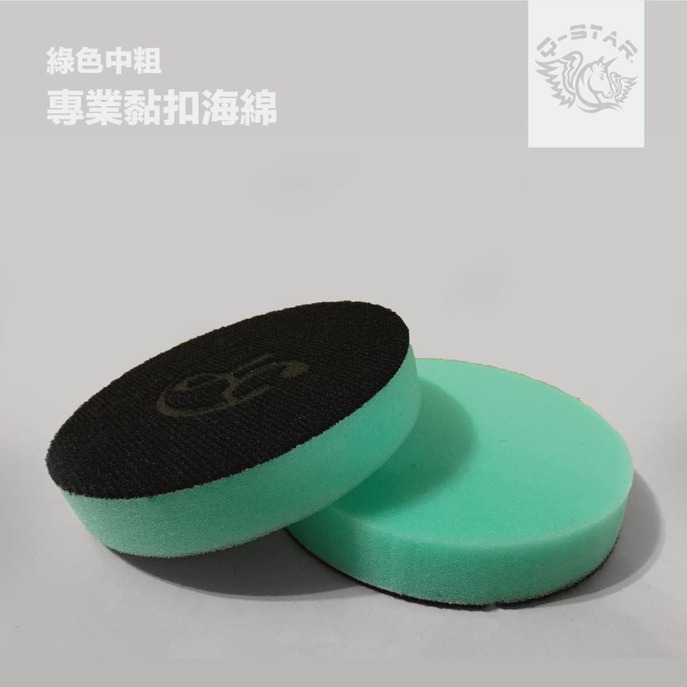 q-star 高密度台製 綠色 4吋 氣動海綿/海綿輪/電動機拋光