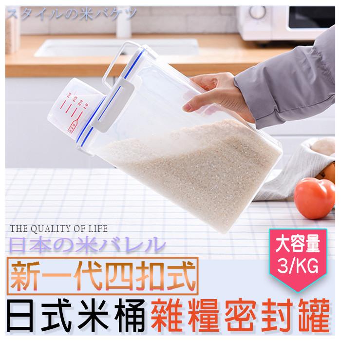 新一代四扣式日式密封雜糧米桶 (大號-3kg)